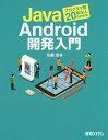 Javaプログラマ歴20年な人のためのAndroid開発入門/佐藤滋【2500円以上送料無料】