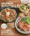 syunkonカフェごはん 6/山本ゆり【2500円以上送料無料】