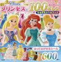 Disneyプリンセスと100まいのドレスきせかえシールブック【2500円以上送料無料】