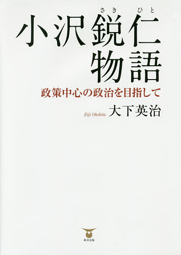 小沢鋭仁物語 政策中心の政治を目指して/大下英治【2500円以上送料無料】