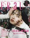 FRaU(フラウ) 2017年4月号【雑誌】【2500円以上送料無料】