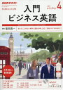 NHKラジオ入門ビジネス英語 2017年4月号【雑誌】【2500円以上送料無料】