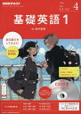 NHK R基礎英語1CD付 2017年4月号【雑誌】【2500円以上送料無料】