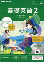 NHK R基礎英語2CD付 2017年4月号【雑誌】【2500円以上送料無料】