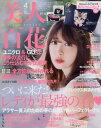 美人百花(びじんひゃっか) 2017年4月号【雑誌】【2500円以上送料無料】