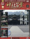 神社百景DVDコレクション全国版 2017年4月11日号【雑誌】【2500円以上送料無料】