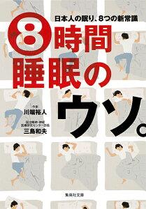 8時間睡眠のウソ。 日本人の眠り、8つの新常識/川端裕人/三島和夫【合計3000円以上で送料無料】