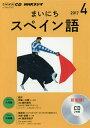 CD ラジオまいにちスペイン語 4月号【2500円以上送料無料】