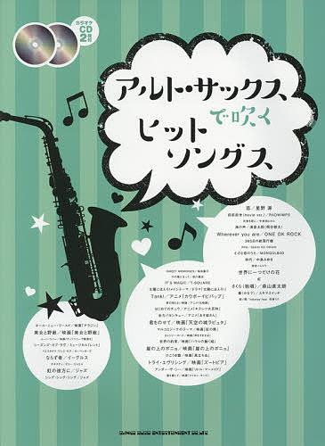 アルト・サックスで吹くヒットソングス【2500円以上送料無料】