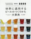 世界に通用するビールのつくりかた大事典/ジェームズ・モートン/村松静枝