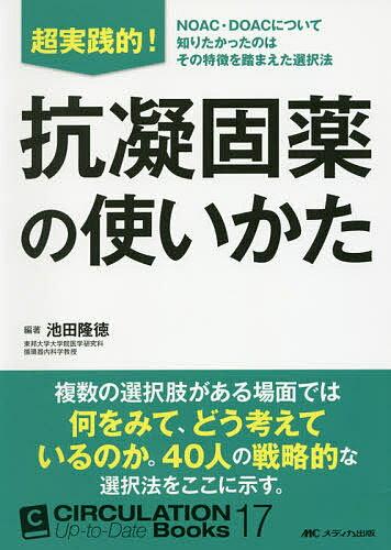 【100円クーポン配布中!】超実践的!抗凝固薬の使いかた NOAC・DOACについて知りたかったのはその特徴を踏まえた選択法/池田隆徳
