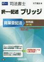 司法書士択一・記述ブリッジ 商業登記法実戦編/竹下貴浩【2500円以上送料無料】