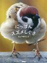 にっぽんスズメしぐさ MOTTO!!SUZUME/中野さとる【2500円以上送料無料】