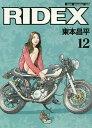 RIDEX 12/東本昌平【2500円以上送料無料】