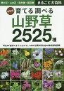 育てる調べる山野草2525種 野の花・山の花 海外種・園芸種まるごと大百科