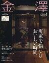 金澤 2017年4月号【雑誌】【2500円以上送料無料】