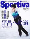 羽生結弦平昌への道Road to PyeongChang 日本フィギュアスケート2016−2017シーズン《総集編》【2500円以上送料無料】