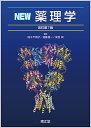 NEW薬理学/田中千賀子/加藤隆一/成宮周【2500円以上送料無料】