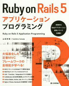 Ruby on Rails 5アプリケーションプログラミング/山田祥寛【合計3000円以上で送料無料】