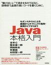 """Java本格入門 モダンスタイルによる基礎からオブジェクト指向・実用ライブラリまで """"動けばいい""""で済ませるのでは…"""