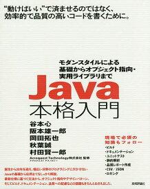 """Java本格入門 モダンスタイルによる基礎からオブジェクト指向・実用ライブラリまで """"動けばいい""""で済ませるのではなく、効率的で品質の高いコードを書くために。/谷本心/阪本雄一郎/岡田拓也【合計3000円以上で送料無料】"""