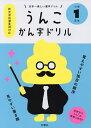 うんこかん字ドリル 日本一楽しい漢字ドリル 小学1年生【2500円以上送料無料】