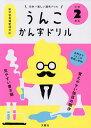 うんこかん字ドリル 日本一楽しい漢字ドリル 小学2年生【2500円以上送料無料】