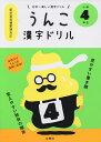 うんこ漢字ドリル 日本一楽しい漢字ドリル 小学4年生【2500円以上送料無料】