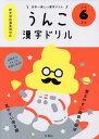 うんこ漢字ドリル 日本一楽しい漢字ドリル 小学6年生【2500円以上送料無料】