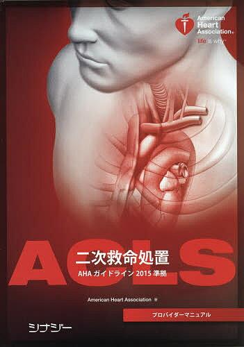 【店内全品5倍】ACLSプロバイダーマニュアル/AmericanHeartAssociation【3000円以上送料無料】
