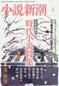小説新潮 2017年4月号【雑誌】【3000円以上送料無料】