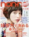 non・no(ノンノ) 2017年5月号【雑誌】【2500円以上送料無料】