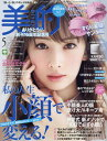 美的(BITEKI) 2017年5月号【雑誌】【2500円以上送料無料】