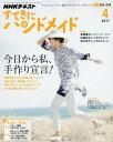 NHK すてきにハンドメイド 2017年4月号【雑誌】【2500円以上送料無料】
