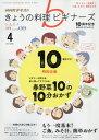 NHK きょうの料理ビギナーズ 2017年4月号【雑誌】【2500円以上送料無料】