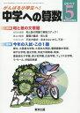 中学への算数 2017年5月号【雑誌】【2500円以上送料無料】