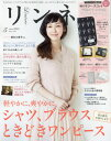 リンネル 2017年5月号【雑誌】【2500円以上送料無料】
