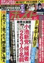 週刊ポスト 2017年4月7日号【雑誌】【2500円以上送料無料】