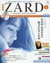 隔週刊ZARD CD&DVDコレクション 2017年4月5日号【雑誌】【2500円以上送料無料】