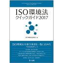 ISO環境法クイックガイド 2017/ISO環境法研究会【2500円以上送料無料】