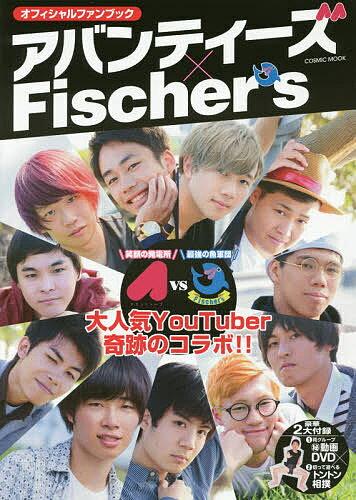 オフィシャルファンブックアバンティーズ×Fischer's 大人気YouTuber奇跡のコラボ!!【2500円以上送料無料】
