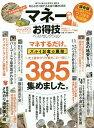 マネーお得技ベストセレクション Edition2017【2500円以上送料無料】