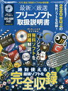 最新×厳選フリーソフト取扱説明書【2500円以上送料無料】