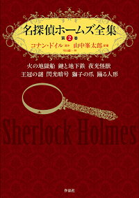 名探偵ホームズ全集第2巻