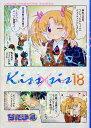 〔予約〕Kiss×sis 18/ぢたま某【2500円以上送料無料】