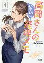 高岡さんの妄想経理メモ 1/pikomaro【2500円以上送料無料】