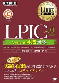 LPICレベル2 Linux技術者認定試験学習書/中島能和/濱野賢一朗【合計3000円以上で送料無料】
