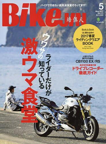 【100円クーポン配布中!】BikeJIN(ばいくじん) 2017年5月号【雑誌】