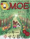 MOE 2017年5月号【雑誌】【2500円以上送料無料】
