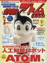 週刊鉄腕アトムを作ろう! 2017年4月25日号【雑誌】【2500円以上送料無料】
